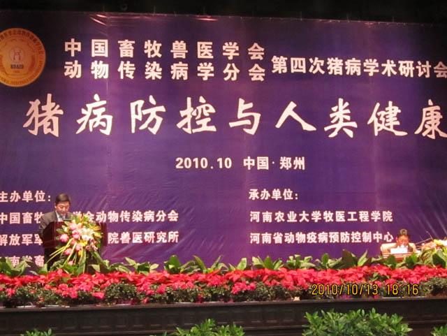 研人员应邀参加中国畜牧兽医学会家畜传染病学分会第四次猪病学术