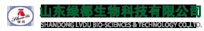 山东绿都生物科技有限公司