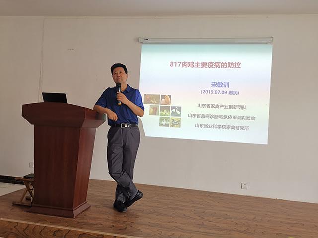 肉鸡养殖技术培训交流会在惠民县成功举行